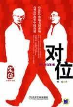 on the position: Location of China upgraded version of [Paperback](Chinese Edition): YANG GUANG