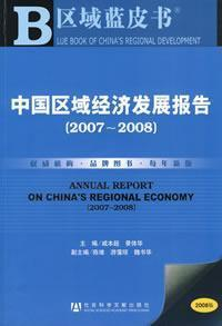 Regional Economic Development Report (2007-2008) (with Disc 1) [Paperback](Chinese Edition): QI BEN...