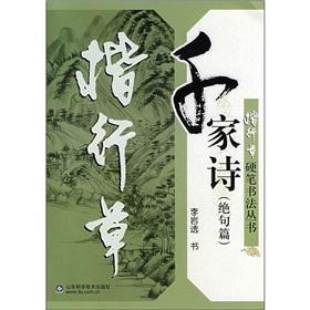 thousand poems: quatrains articles [Paperback](Chinese Edition): LI YAN XUAN