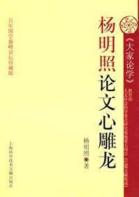 Yang Ming Chiu of Liu Xie [Paperback](Chinese Edition): YANG MING ZHAO