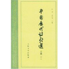 Chinese Poetry 1 (the code ) [Paperback](Chinese: FENG YUAN JUN