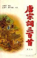 Ci three hundred (illustrated) [Paperback](Chinese Edition): BEN SHE.YI MING