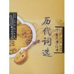 ancient Ci [Paperback](Chinese Edition): NIE SHI QIAO
