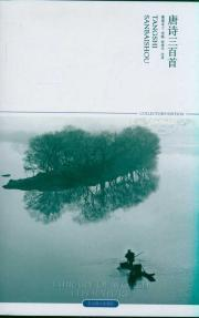 Tang Poetry three hundred (2011 Upgrade) [Paperback](Chinese Edition): BEN SHE.YI MING