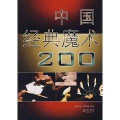 Chinese Magic [Paperback](Chinese Edition): BEN SHE.YI MING