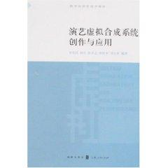 Performing Arts Creation and Application of Virtual Synthesis System [Paperback](Chinese Edition): ...
