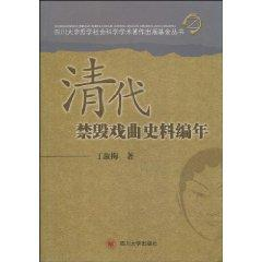 Qing Banned chronological historical drama [paperback](Chinese Edition): DING SHU MEI