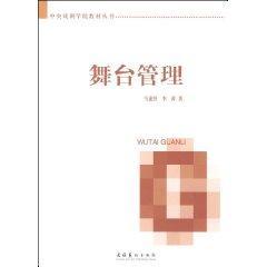 Stage Management [Paperback](Chinese Edition): MA SHU ZHI