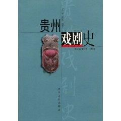 Guizhou Theatre History [Paperback](Chinese Edition): BEN SHE.YI MING