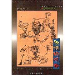 unique opera [Paperback](Chinese Edition): WANG CHAO
