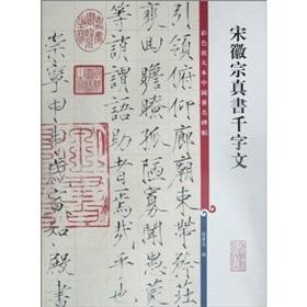 color zoom famous Chinese rubbings of the Thousand Character Classic Huizong really the book [...