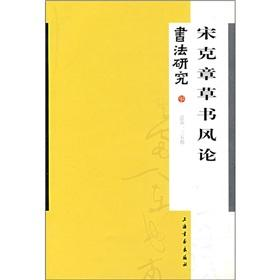 Calligraphy: Song KZ cursive style of (Total 135) [Paperback](Chinese Edition): BEN SHE