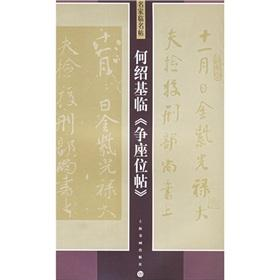 Shaoji Pro competition seat paste [hardcover](Chinese Edition): BEN SHE.YI MING