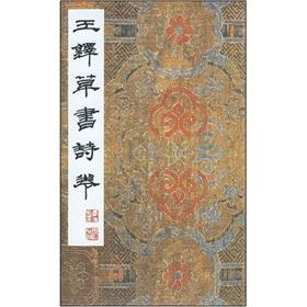 Wang Duo Poem in Cursive Script volume [Paperback](Chinese Edition): QING) WANG DUO