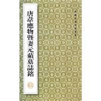 cum wife. Yuan-Ping Tang Yingwu epitaph [Paperback](Chinese Edition): WANG QI YI
