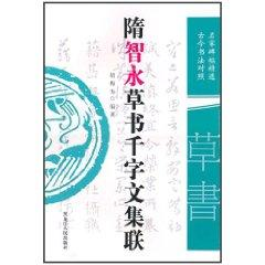 Sui Zhiyong cursive thousand words corpus Union (ancient and modern calligraphy control) [Paperback...