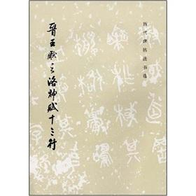 the king offered the Goddess Thirteen [Paperback](Chinese Edition): BEN SHE.YI MING