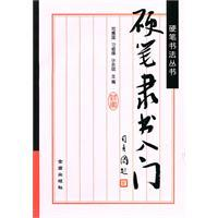 Clerical Introduction [Paperback](Chinese Edition): SI HUI GUO
