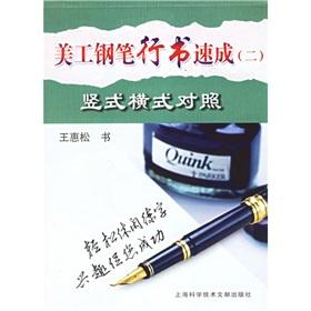 art pen Script Express 2: Vertical Horizontal control [Paperback](Chinese Edition): WANG HUI SONG