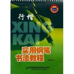 Practical Calligraphy tutorial (Xing Kai) [Paperback](Chinese Edition): LIU JIA SHANG