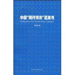 Chinese Calligraphy Blue Book [Paperback](Chinese Edition): ZHANG AI GUO