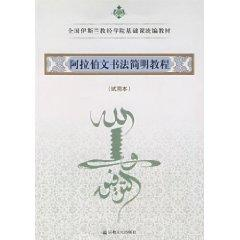 National Institute of Islamic textbooks for basic: CHEN JIN HUI