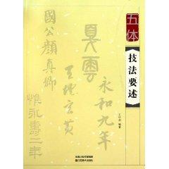 e body techniques to the above [Paperback](Chinese Edition): WANG ZHONG YAN