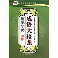 Idioms Solitaire pen copybook (regular script) [Paperback](Chinese Edition): BEN SHE.YI MING