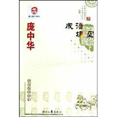 Pang Zhonghua idioms fill in the blank copybook handwriting pen [Paperback](Chinese Edition): PANG ...