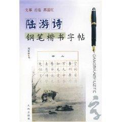 Lu pen handwriting copybook Poems [Paperback](Chinese Edition): LIU YOU LIN