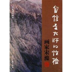 self-confidence is the character of the master painters of Song Di [Paperback](Chinese Edition): ...