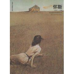 Complete Works of world famous artists: Wise [Paperback](Chinese Edition): BEN SHE.YI MING