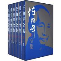 Bo Ren Complete Collection (set of 6 volumes) [hardcover](Chinese Edition): BEN SHE.YI MING