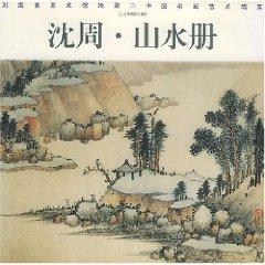 Shen Zhou: Landscapes [Paperback](Chinese Edition): SHEN ZHOU