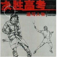 Call of Duty Examination: Sketches People [Paperback](Chinese Edition): ZHOU SONG LIN