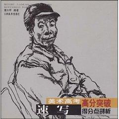 sketch scoring Analysis [Paperback](Chinese Edition): CAO XING JUN