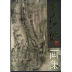 Wushan Ming Paintings [hardcover](Chinese Edition): BEN SHE.YI MING