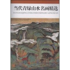 Contemporary green landscape paintings featured [Paperback](Chinese Edition): SHI YUN XIANG