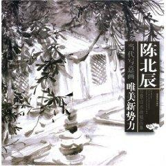CHAN North Star Landscape Painting Fine Set [paperback](Chinese Edition): CHEN BEI CHEN