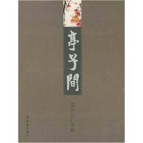 garret: Tibetan Qi painting [hardcover](Chinese Edition): QI BAI SHI