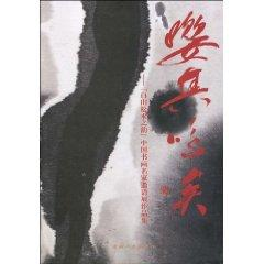 trained. carry on its Ming: Baishan Song Yun Water Works Exhibition of Chinese painting and ...