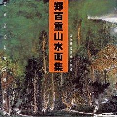 Cheng hundred weight Landscape Set [paperback](Chinese Edition): ZHENG BAI ZHONG