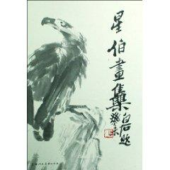 Fuxing Bo Paintings [hardcover](Chinese Edition): FU XING BO