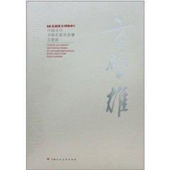 large art. large Academy of Fine Arts. bold expression: Contemporary Chinese painting and ...