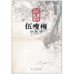 Ng thin plums Catalogue 1909-2010 [Paperback](Chinese Edition): WU SHOU MEI