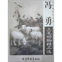 Feng Yong meticulous selection of animals [Paperback](Chinese: FENG YONG