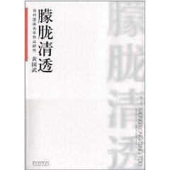 famous works of contemporary painting Huang Guowu hazy Refreshing [Paperback](Chinese Edition): BEN...
