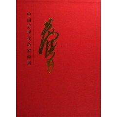in China in recent Modern Masters Paintings: Huang Zhou [hardcover](Chinese Edition): HUANG ZHOU
