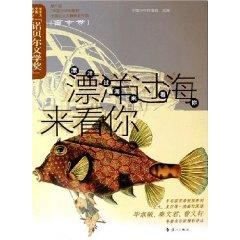 across the oceans to see you [Paperback](Chinese Edition): ZHONG GUO SHAO NIAN ZUO JIA BAN