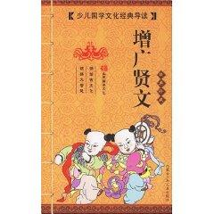 Zengguangxianwen (Classic Collection) [Paperback](Chinese Edition): BEN SHE.YI MING